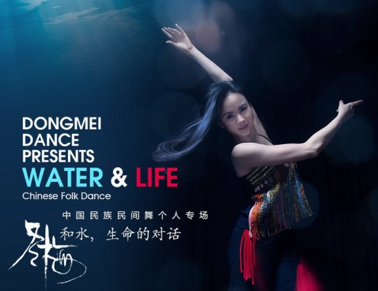 Dongmei Dance: Water & Life | Things To Do In Vancouver This Weekend
