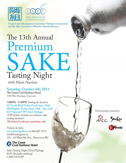 Premium Sake Tasting Night | Things To Do In Vancouver