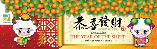 Aberdeen Centre - Chinese New Year Flower & Gift Fair | Things To Do In Vancouver This Weekend